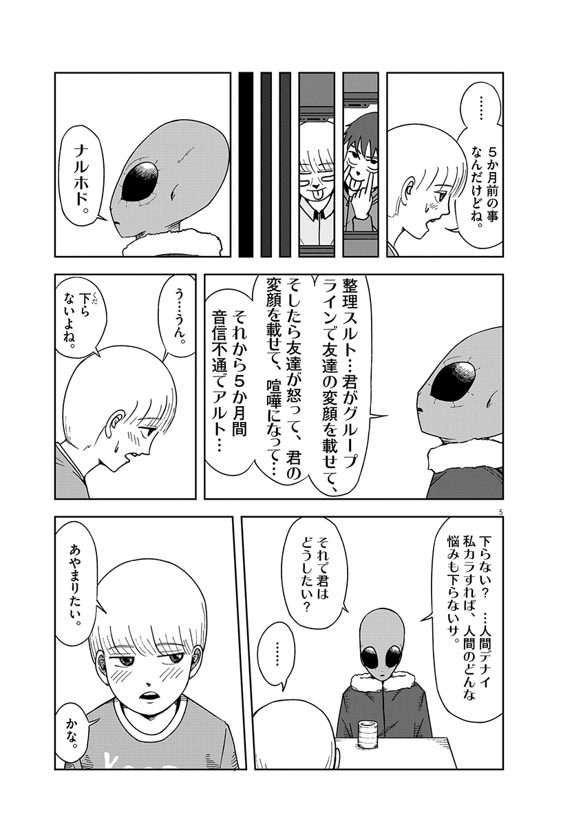 ほら。(読切/「ビッグコミック」2021年11号)5ページ目画像