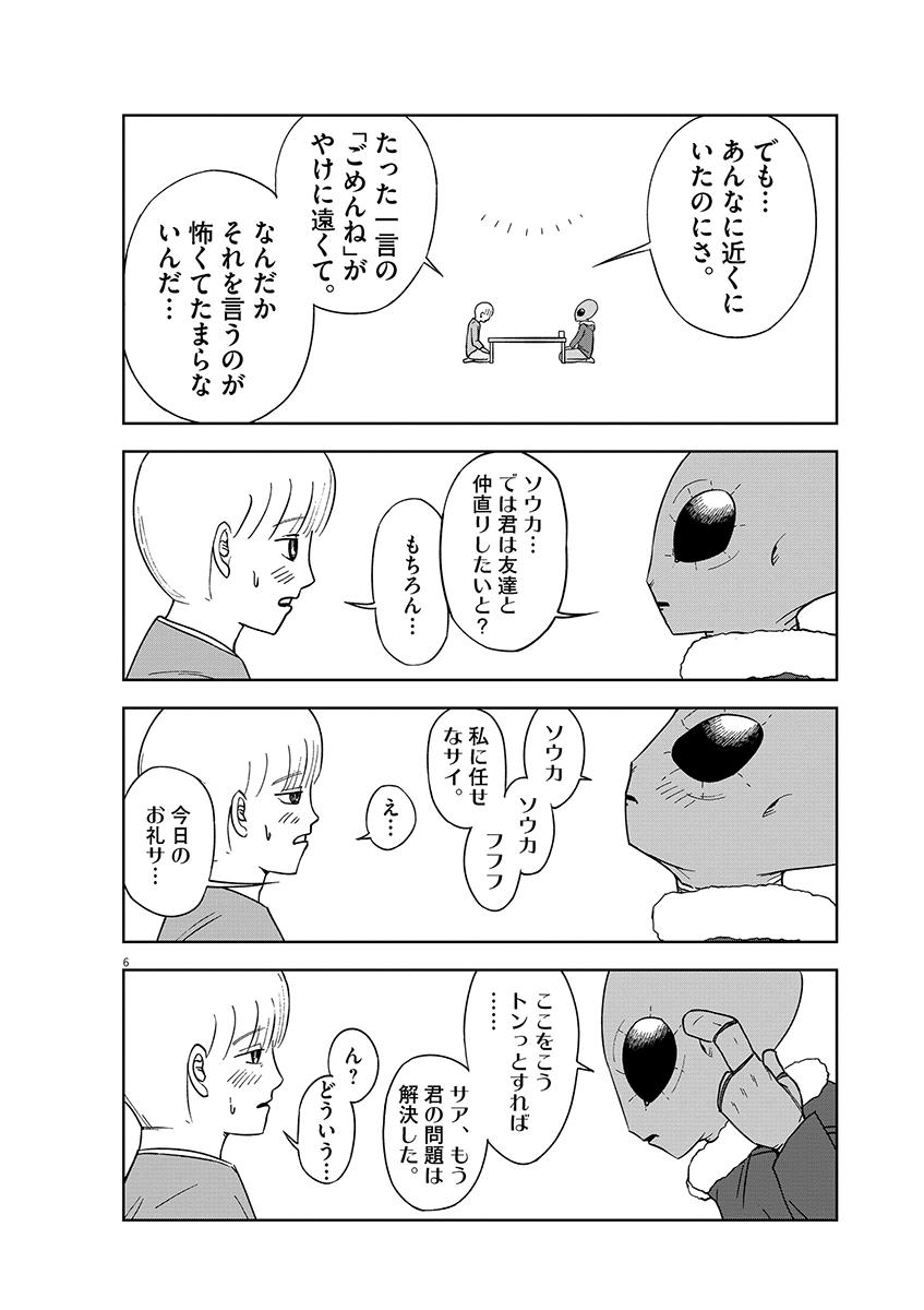 ほら。(読切/「ビッグコミック」2021年11号)6ページ目画像