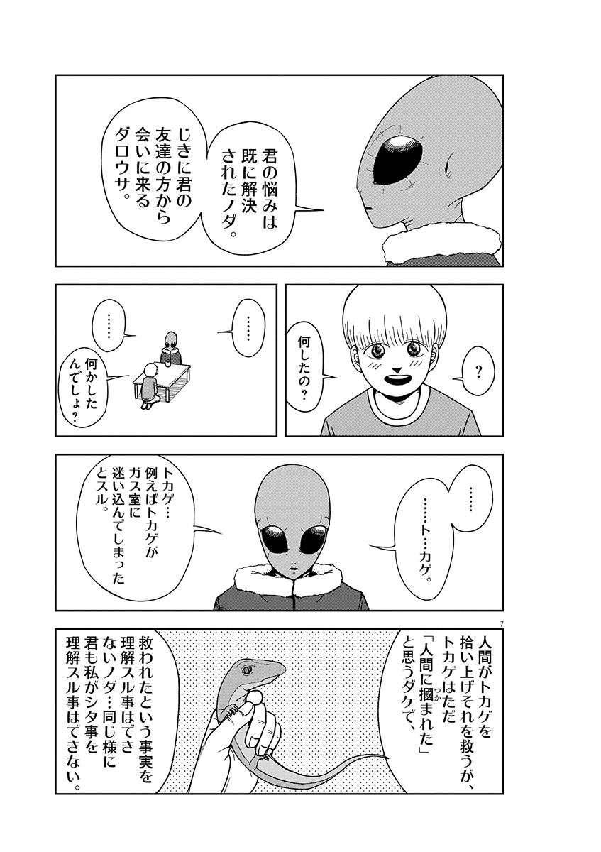 ほら。(読切/「ビッグコミック」2021年11号)7ページ目画像