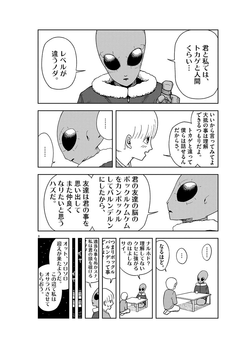 ほら。(読切/「ビッグコミック」2021年11号)8ページ目画像