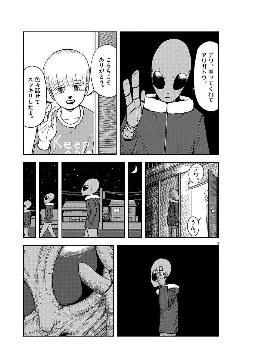 ほら。(読切/「ビッグコミック」2021年11号)9ページ目画像