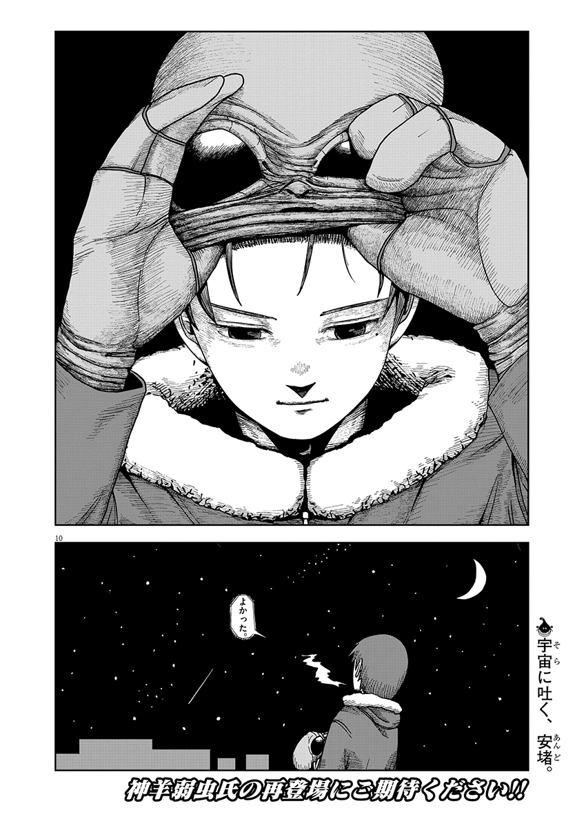 ほら。(読切/「ビッグコミック」2021年11号)10ページ目画像