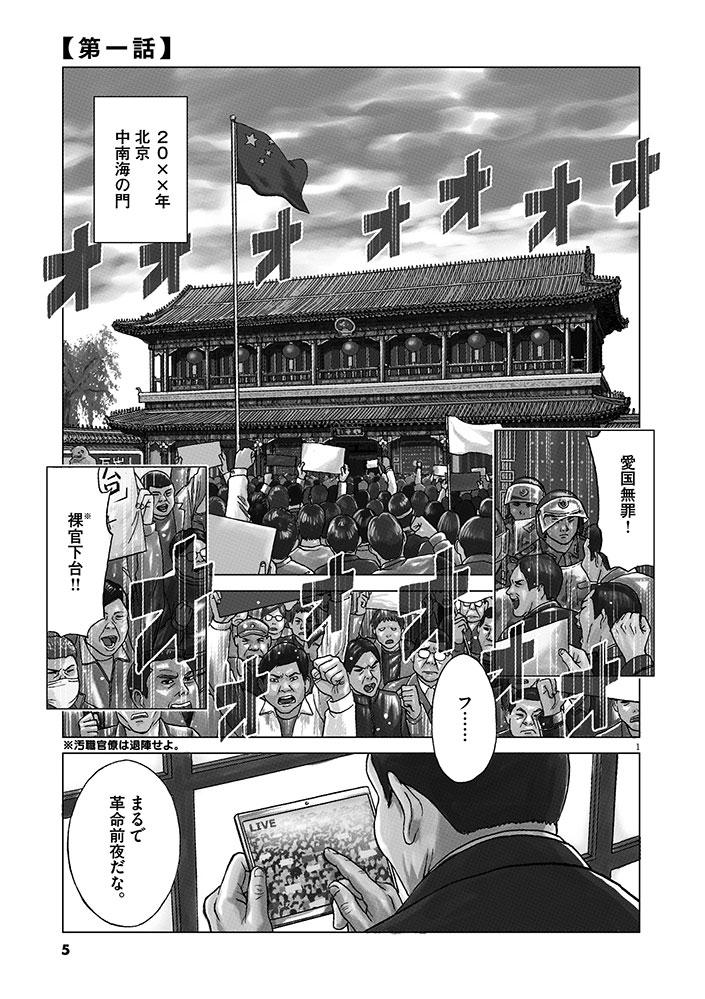 今、そこにある戦争【WEB掲載】第1話5ページ目画像