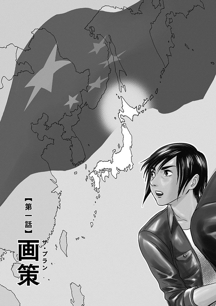 今、そこにある戦争【WEB掲載】第1話7ページ目画像