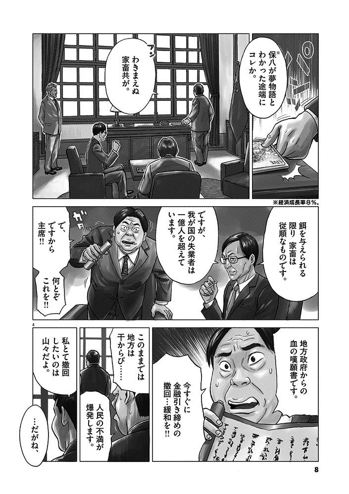 今、そこにある戦争【WEB掲載】第1話8ページ目画像