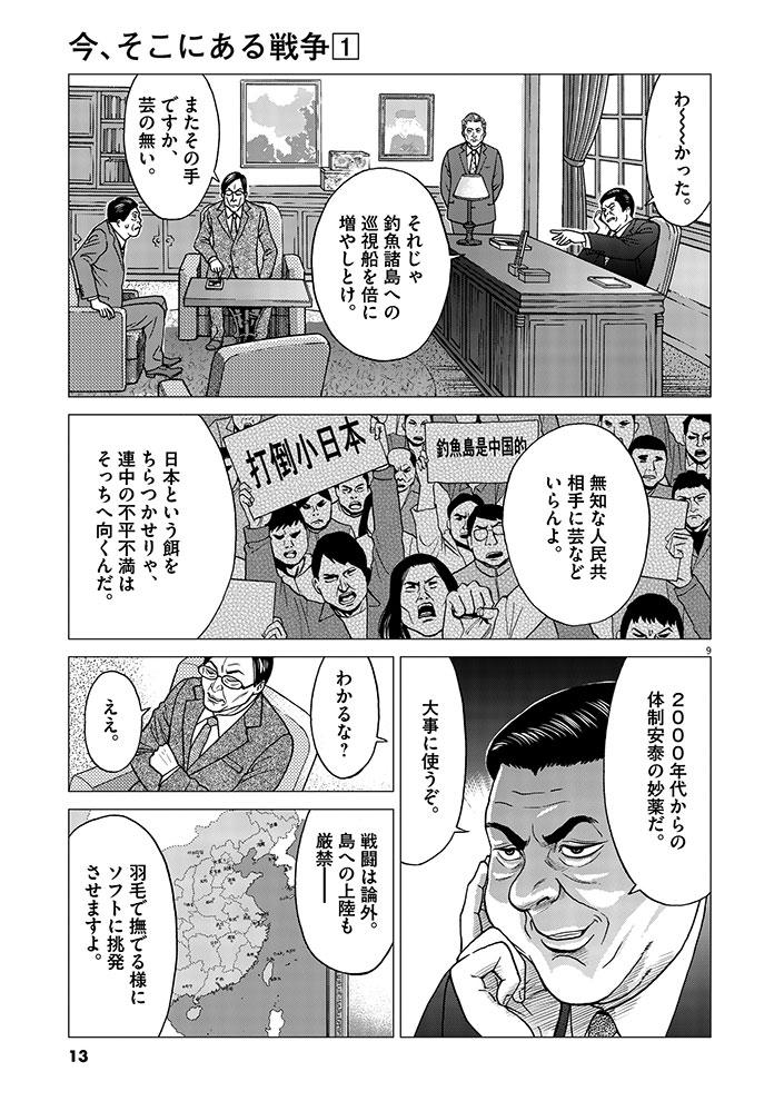 今、そこにある戦争【WEB掲載】第1話13ページ目画像