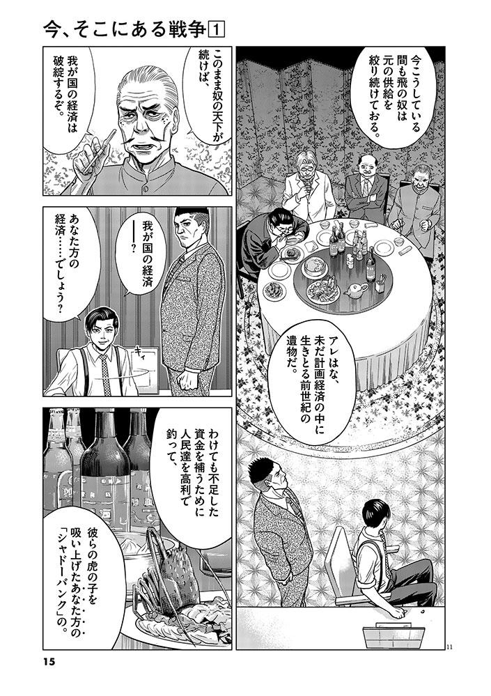 今、そこにある戦争【WEB掲載】第1話15ページ目画像