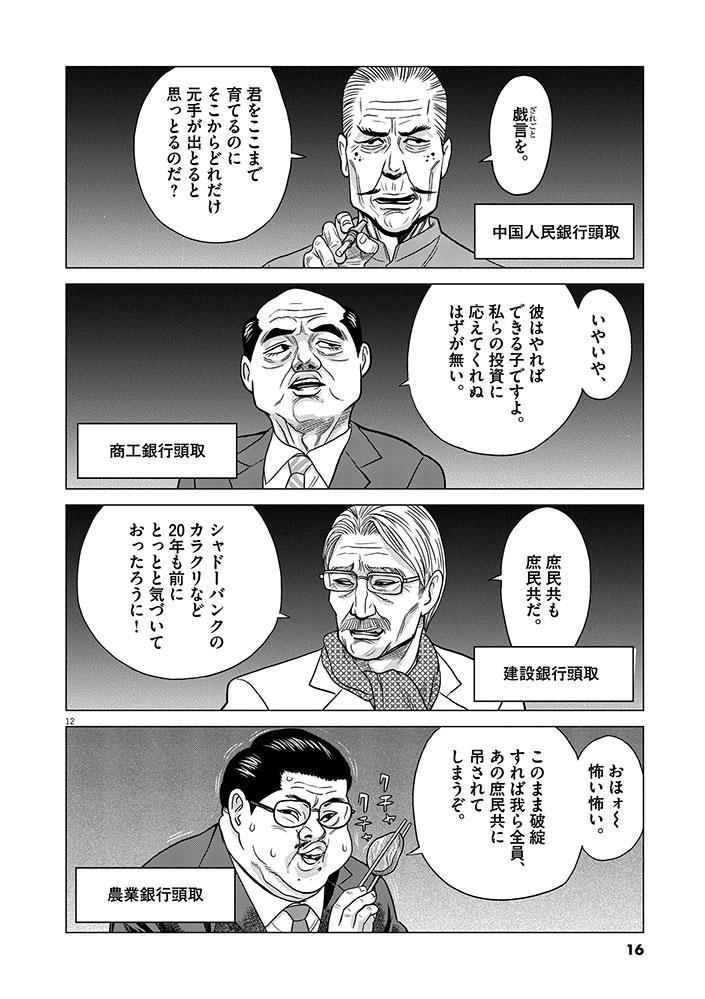 今、そこにある戦争【WEB掲載】第1話16ページ目画像
