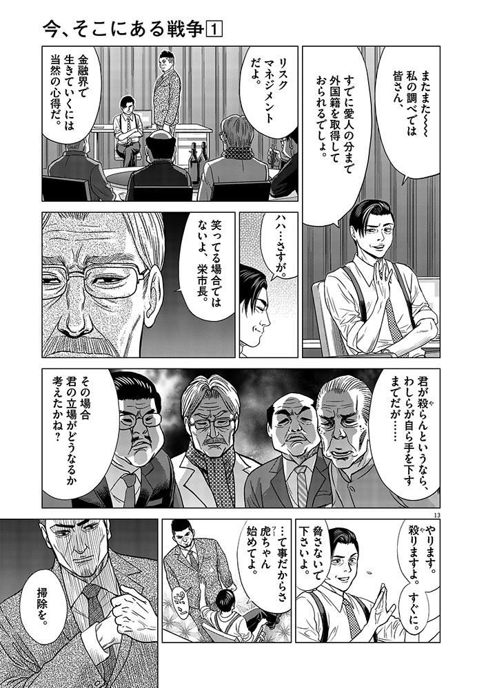 今、そこにある戦争【WEB掲載】第1話17ページ目画像