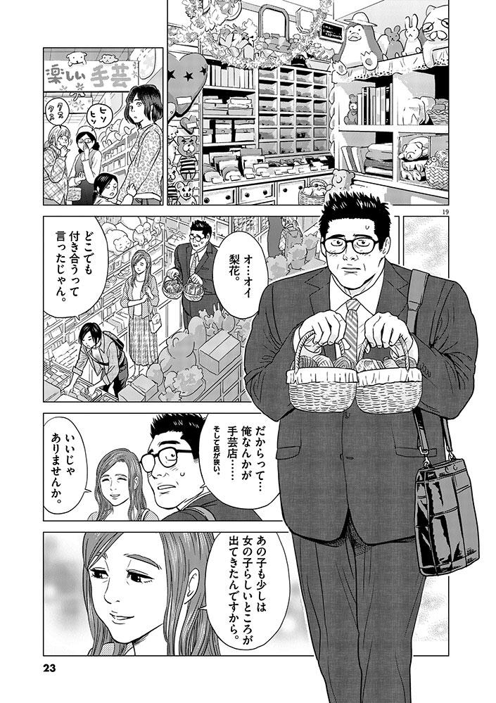 今、そこにある戦争【WEB掲載】第1話23ページ目画像