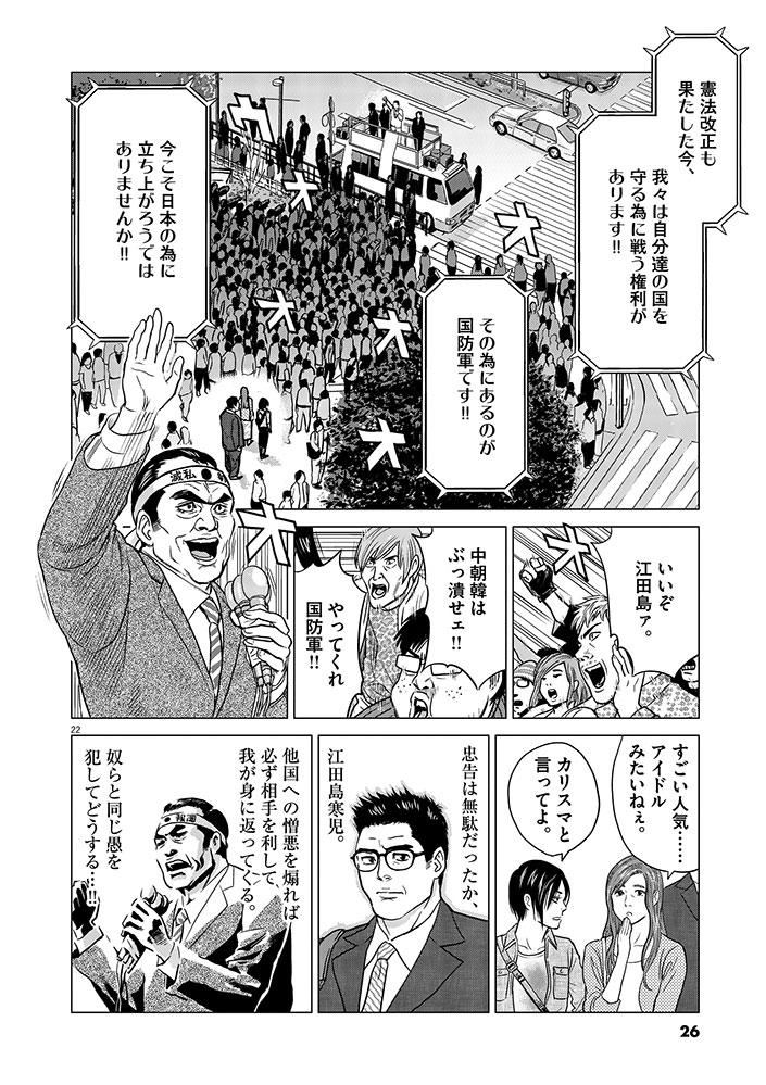 今、そこにある戦争【WEB掲載】第1話26ページ目画像