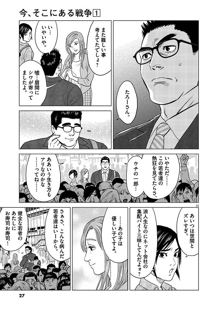 今、そこにある戦争【WEB掲載】第1話27ページ目画像