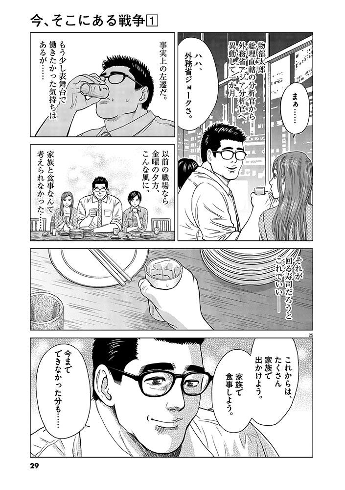 今、そこにある戦争【WEB掲載】第1話29ページ目画像