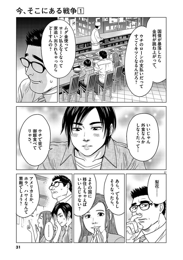 今、そこにある戦争【WEB掲載】第1話31ページ目画像