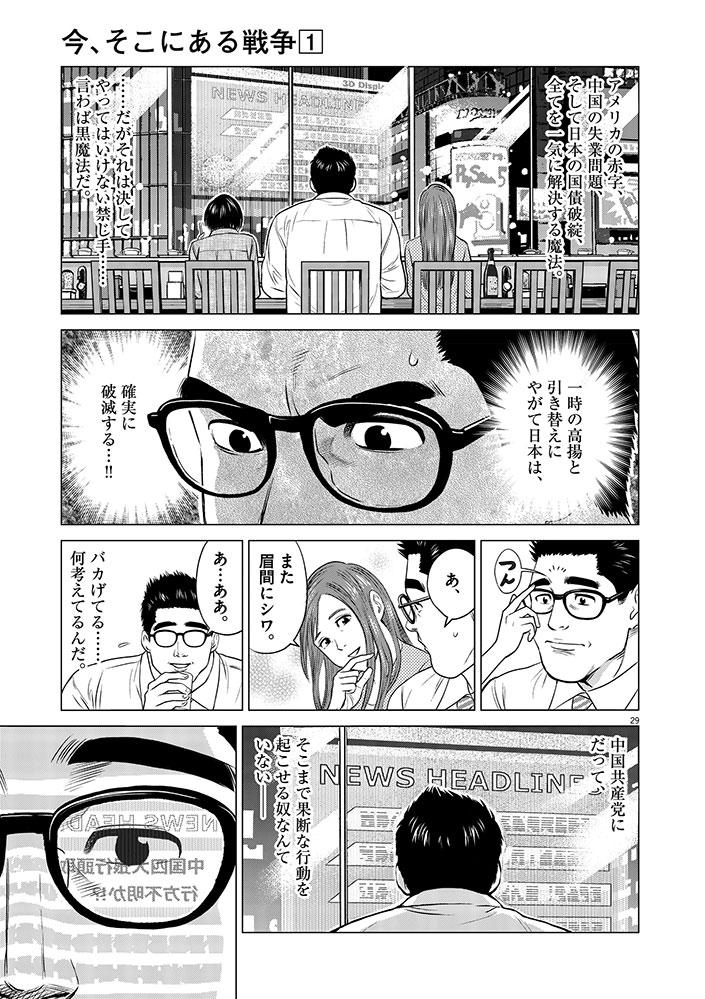 今、そこにある戦争【WEB掲載】第1話33ページ目画像