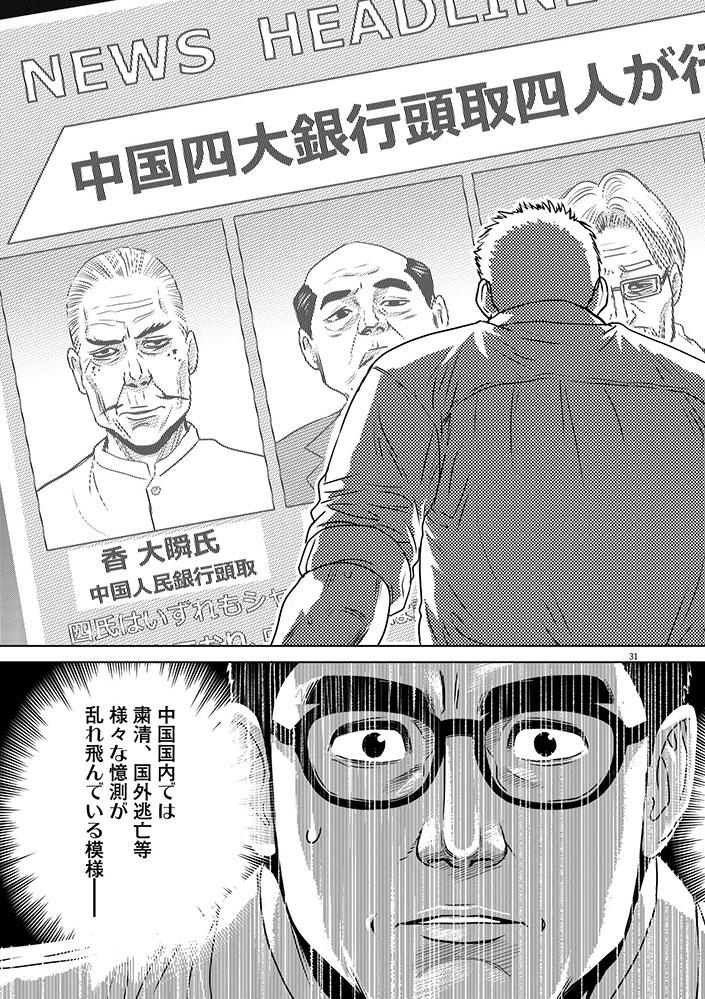 今、そこにある戦争【WEB掲載】第1話35ページ目画像