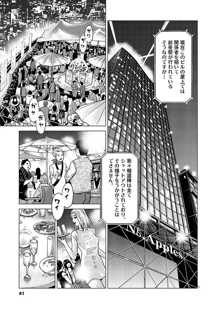 今、そこにある戦争【WEB掲載】第2話5ページ目画像