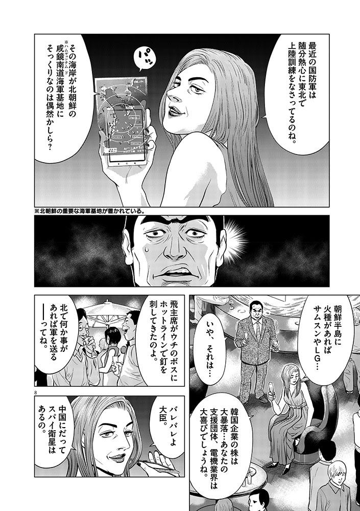 今、そこにある戦争【WEB掲載】第2話8ページ目画像