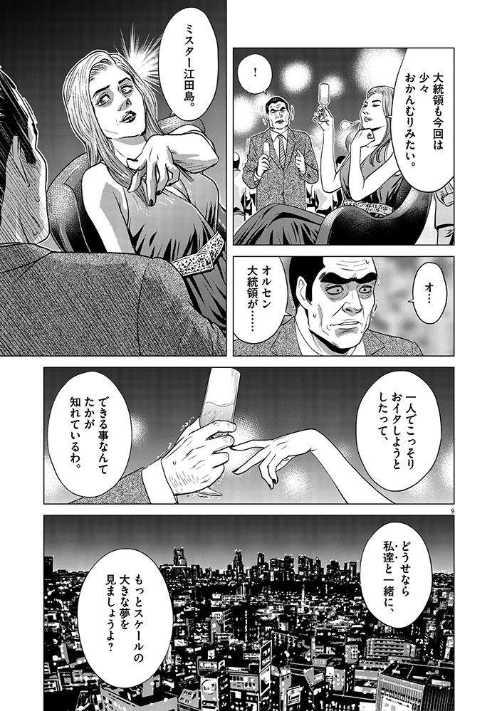 今、そこにある戦争【WEB掲載】第2話9ページ目画像