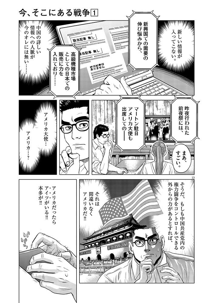 今、そこにある戦争【WEB掲載】第2話13ページ目画像