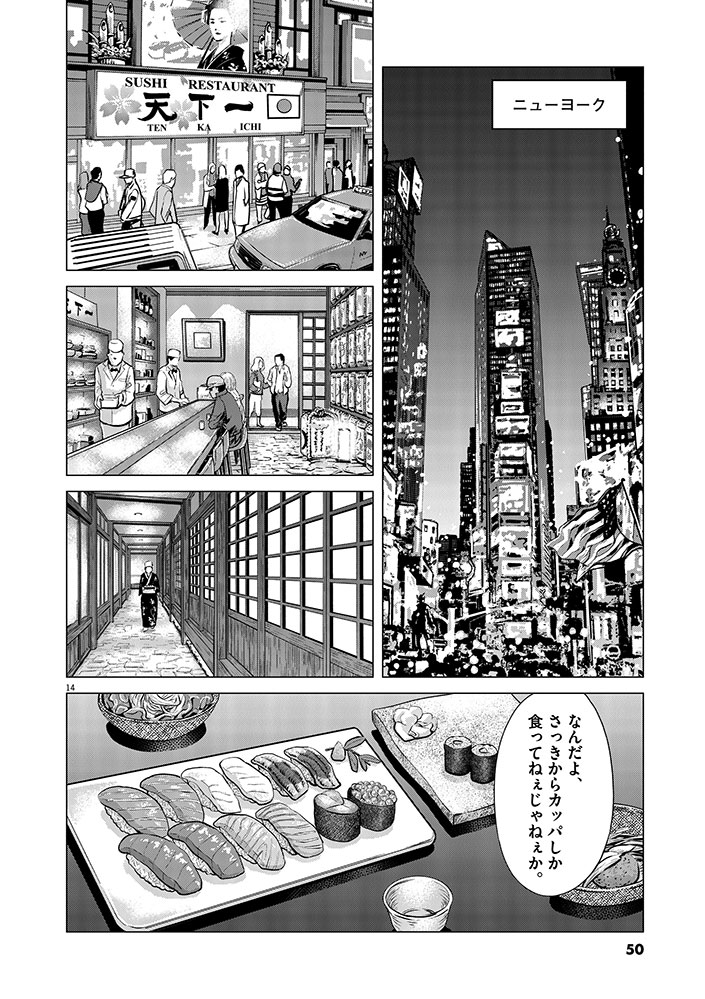 今、そこにある戦争【WEB掲載】第2話14ページ目画像