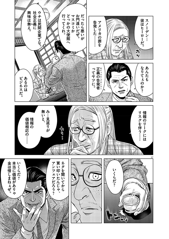今、そこにある戦争【WEB掲載】第2話17ページ目画像