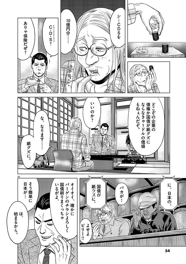 今、そこにある戦争【WEB掲載】第2話18ページ目画像