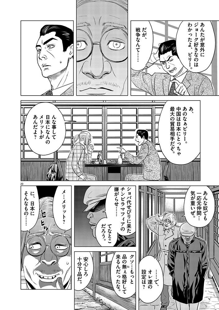 今、そこにある戦争【WEB掲載】第2話20ページ目画像