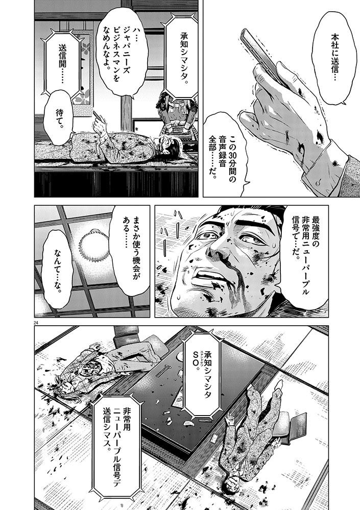 今、そこにある戦争【WEB掲載】第2話24ページ目画像