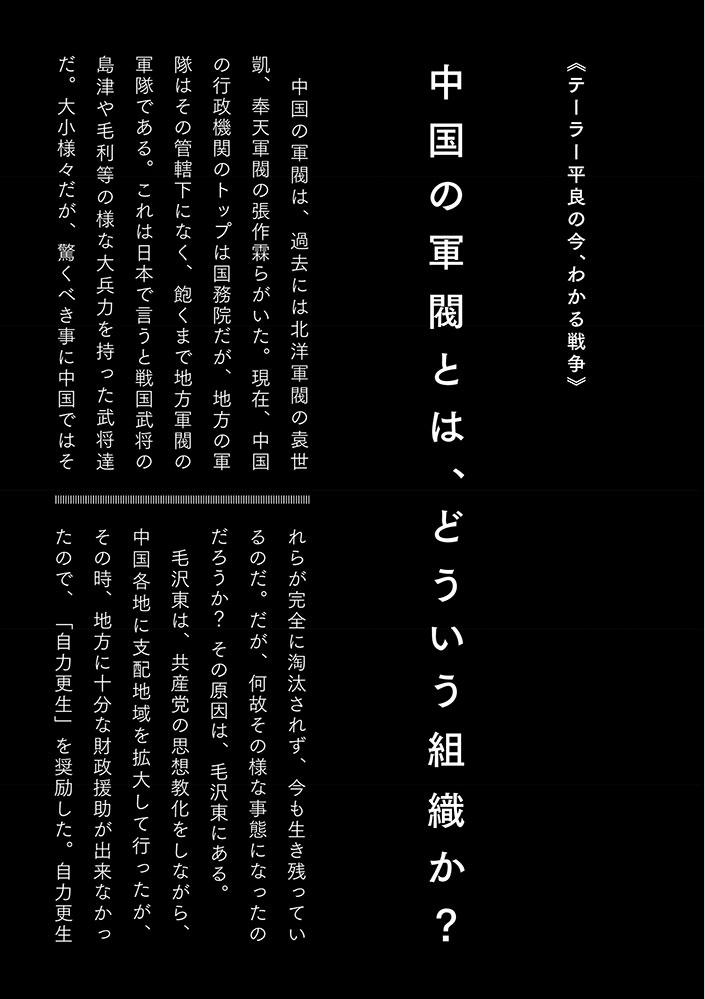 今、そこにある戦争【WEB掲載】第2話25ページ目画像