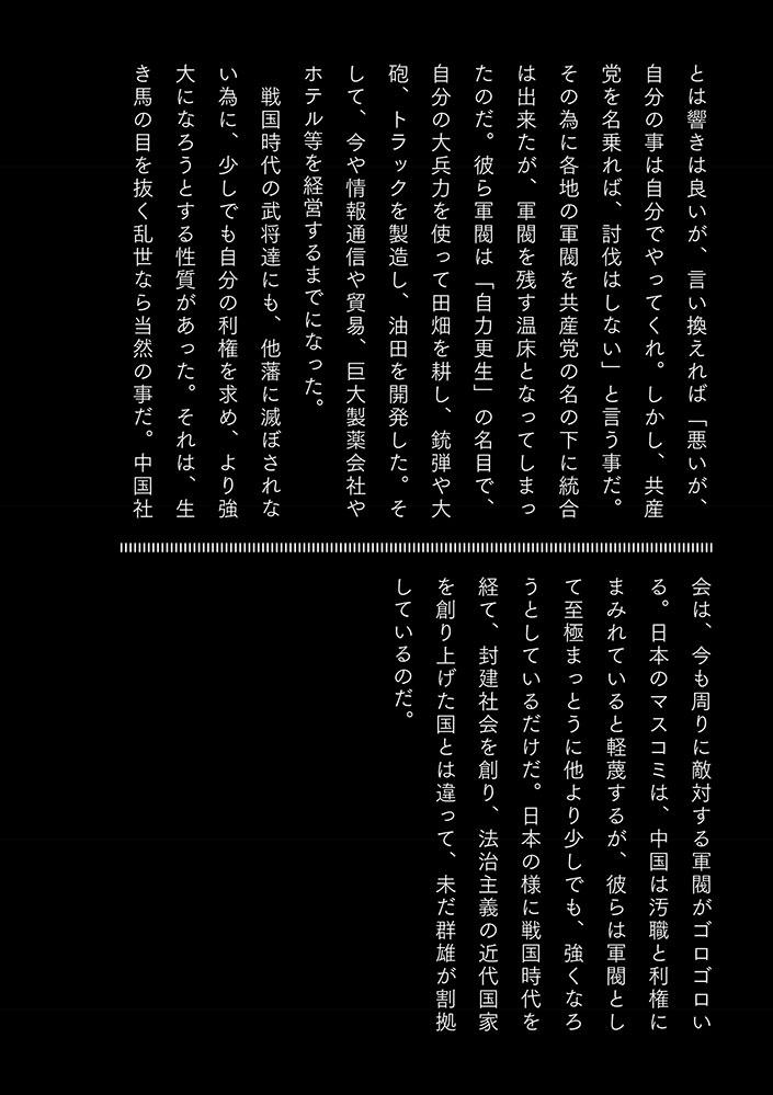 今、そこにある戦争【WEB掲載】第2話26ページ目画像