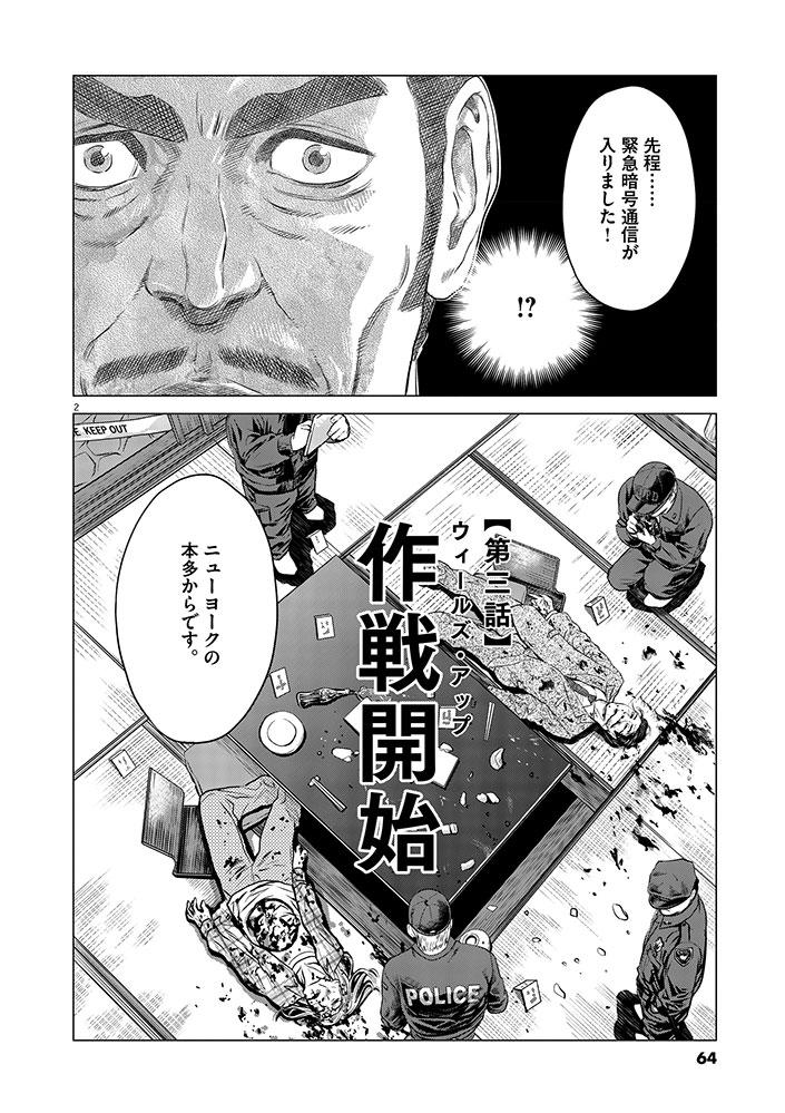 今、そこにある戦争【WEB掲載】第3話2ページ目画像