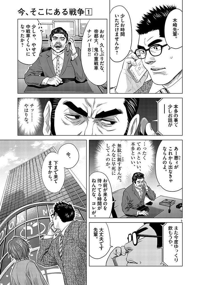 今、そこにある戦争【WEB掲載】第3話9ページ目画像