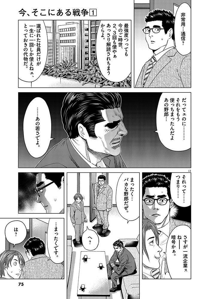 今、そこにある戦争【WEB掲載】第3話13ページ目画像