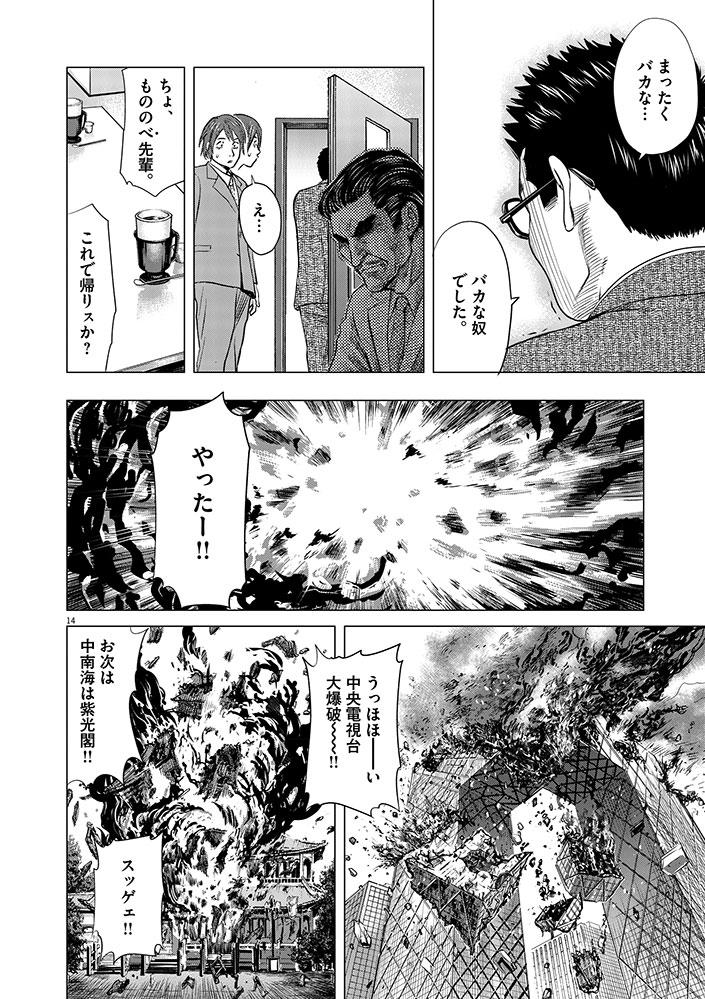 今、そこにある戦争【WEB掲載】第3話14ページ目画像