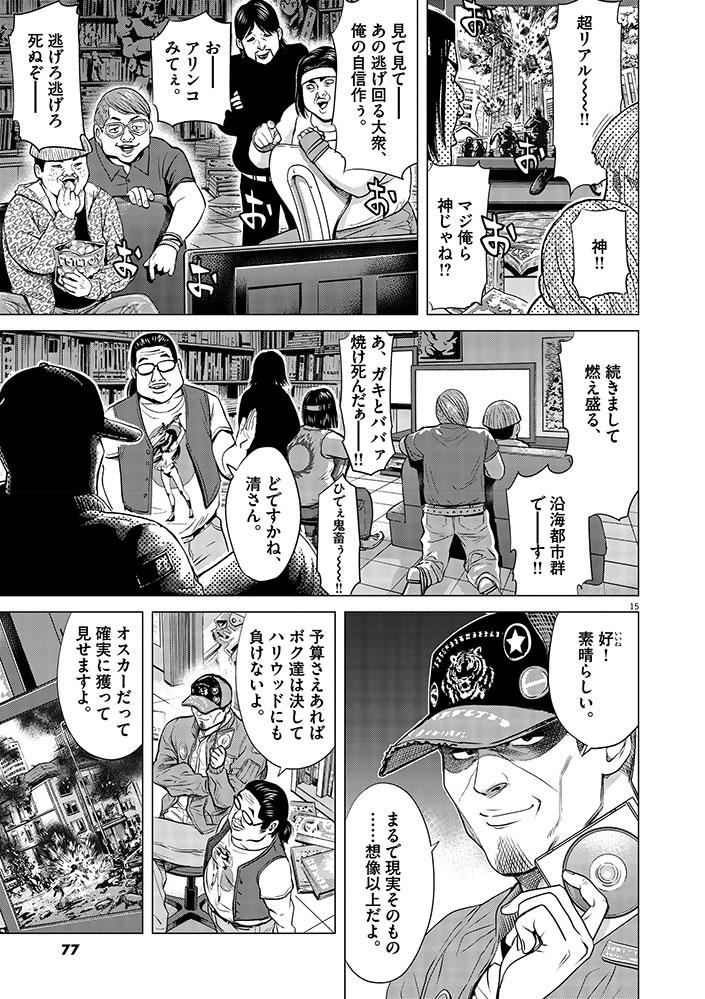 今、そこにある戦争【WEB掲載】第3話15ページ目画像
