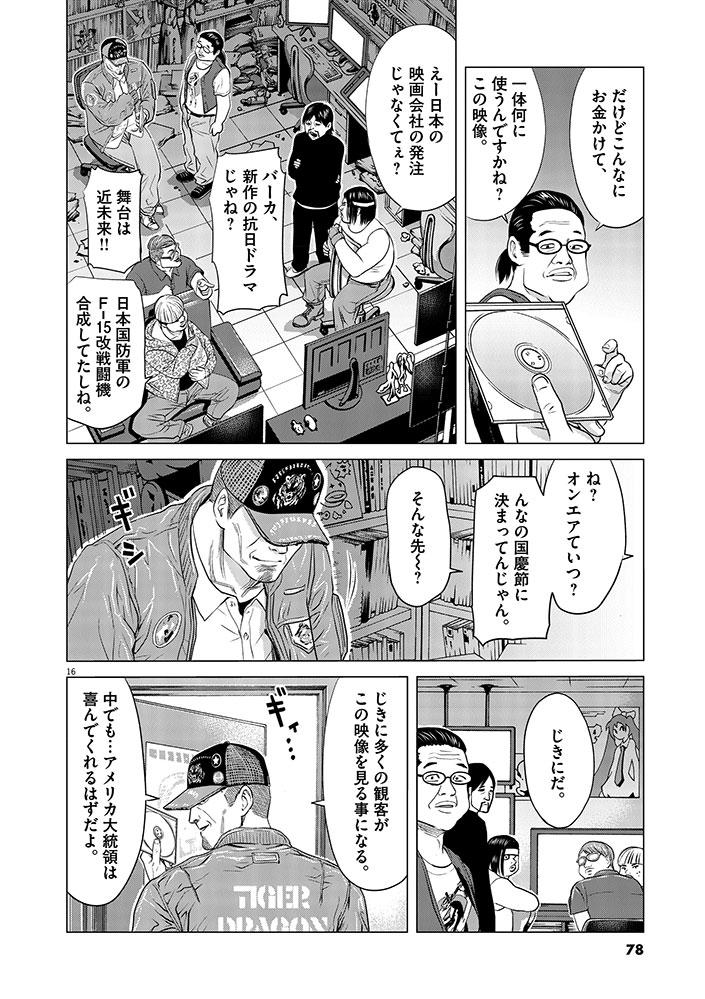今、そこにある戦争【WEB掲載】第3話16ページ目画像