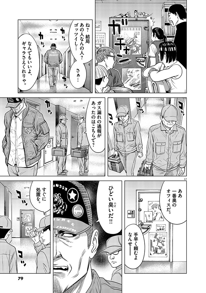 今、そこにある戦争【WEB掲載】第3話17ページ目画像