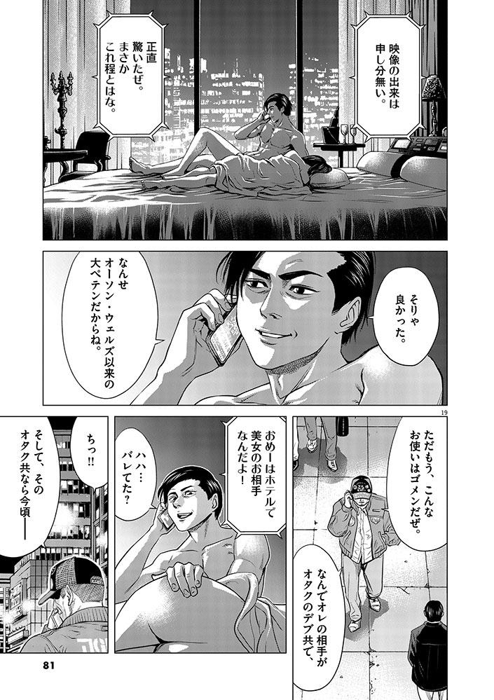 今、そこにある戦争【WEB掲載】第3話19ページ目画像