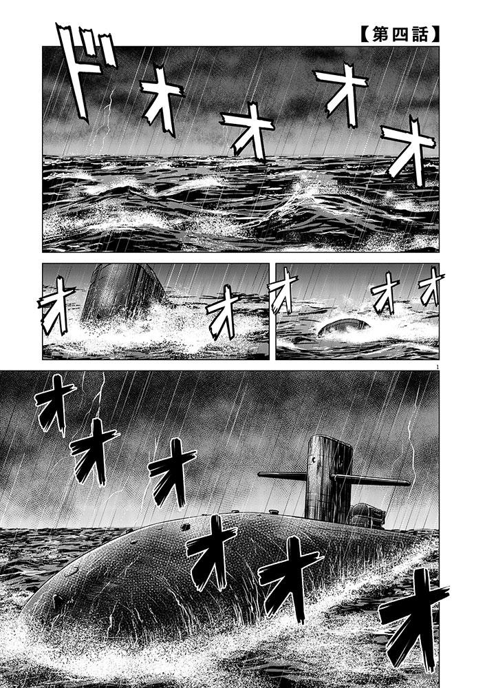 今、そこにある戦争【WEB掲載】第4話1ページ目画像