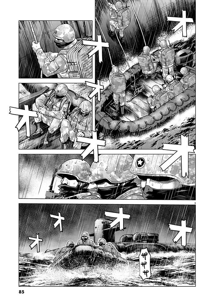 今、そこにある戦争【WEB掲載】第4話3ページ目画像