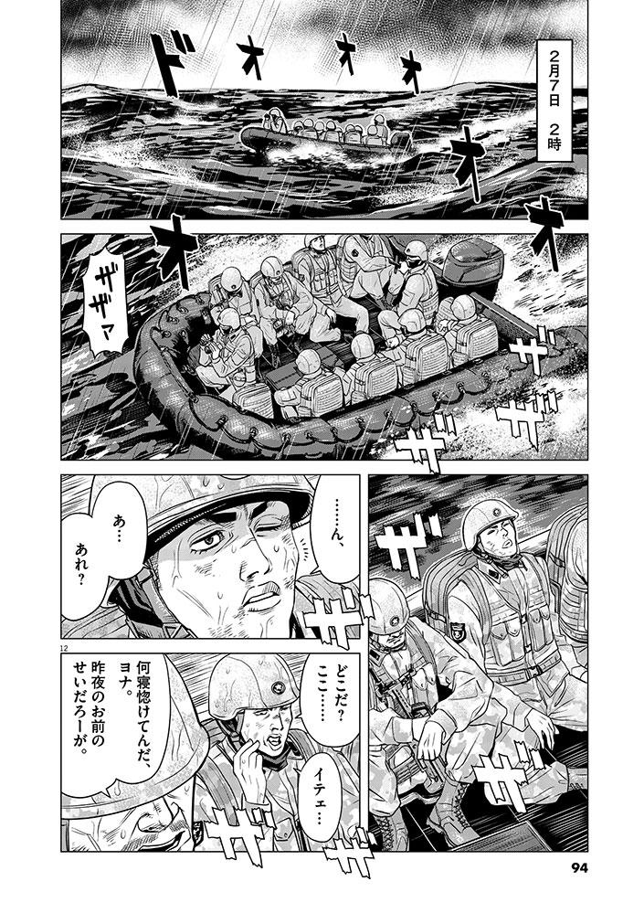 今、そこにある戦争【WEB掲載】第4話12ページ目画像