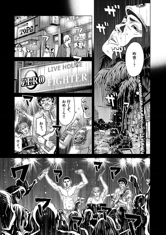 今、そこにある戦争【WEB掲載】第4話13ページ目画像
