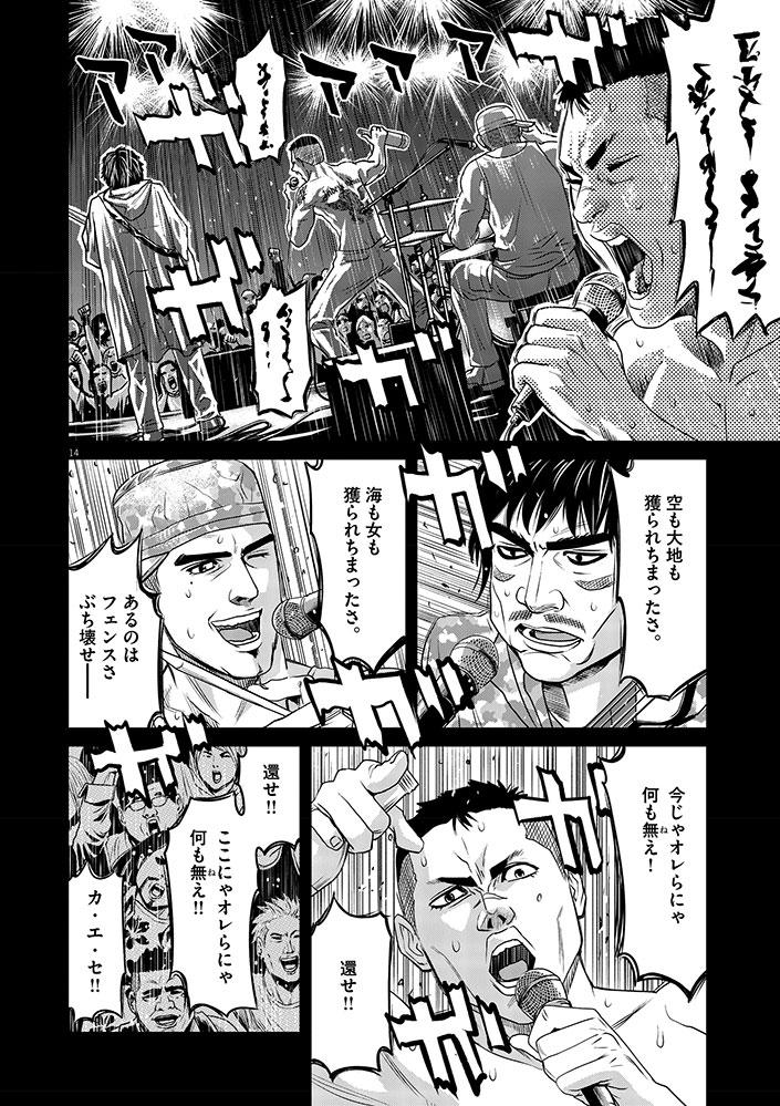 今、そこにある戦争【WEB掲載】第4話14ページ目画像