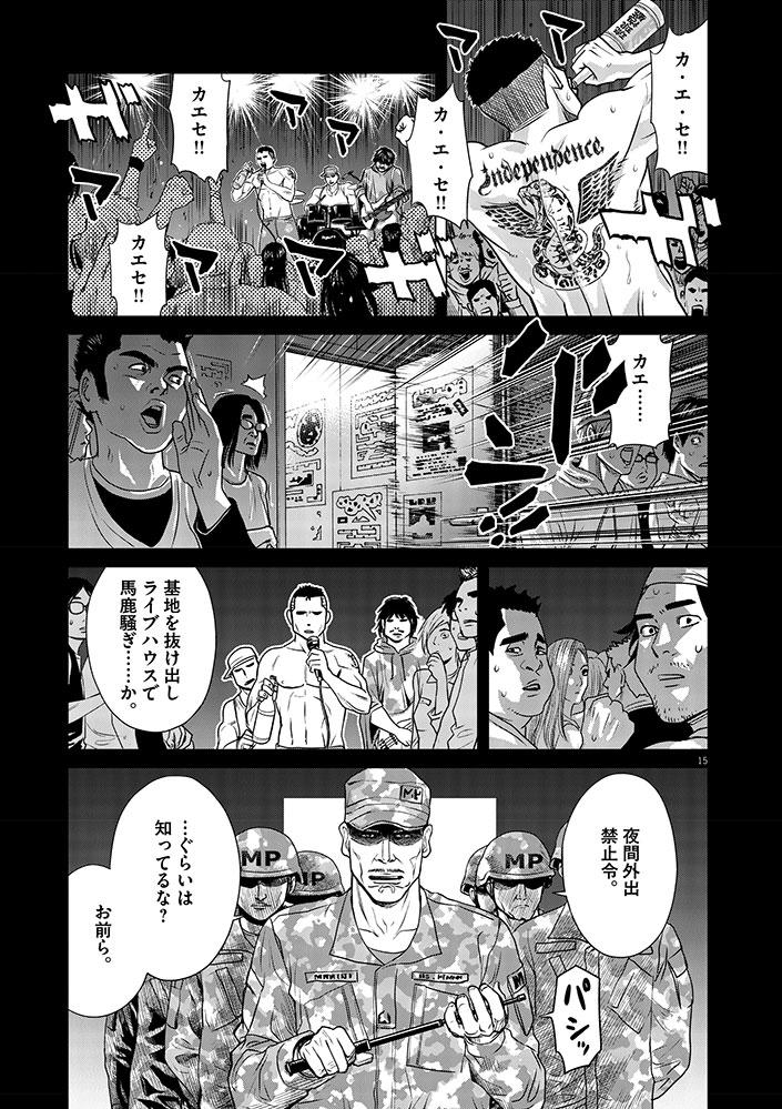 今、そこにある戦争【WEB掲載】第4話15ページ目画像