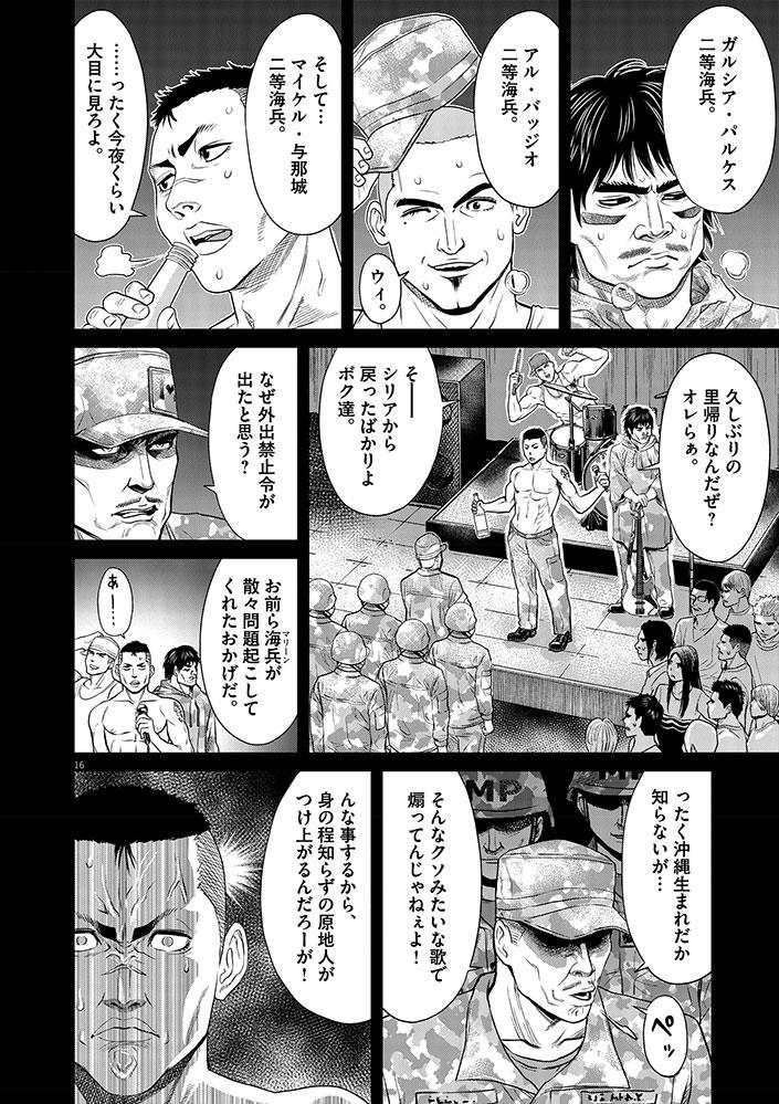 今、そこにある戦争【WEB掲載】第4話16ページ目画像