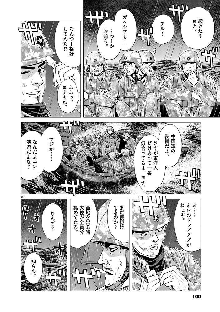 今、そこにある戦争【WEB掲載】第4話18ページ目画像