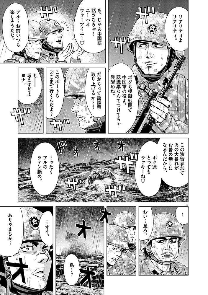 今、そこにある戦争【WEB掲載】第4話19ページ目画像