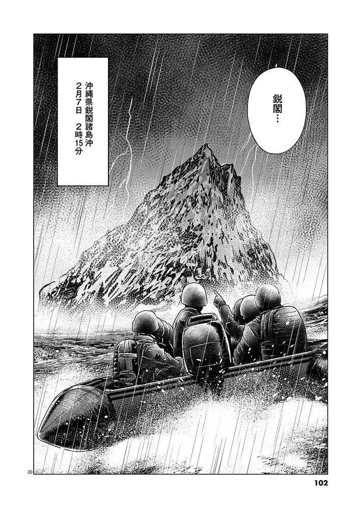 今、そこにある戦争【WEB掲載】第4話20ページ目画像