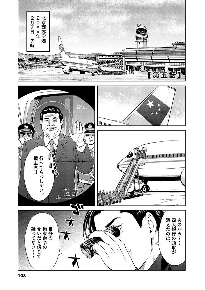今、そこにある戦争【WEB掲載】第5話1ページ目画像
